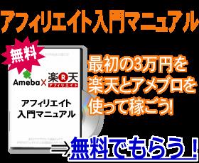 r-ameblo-m2.png